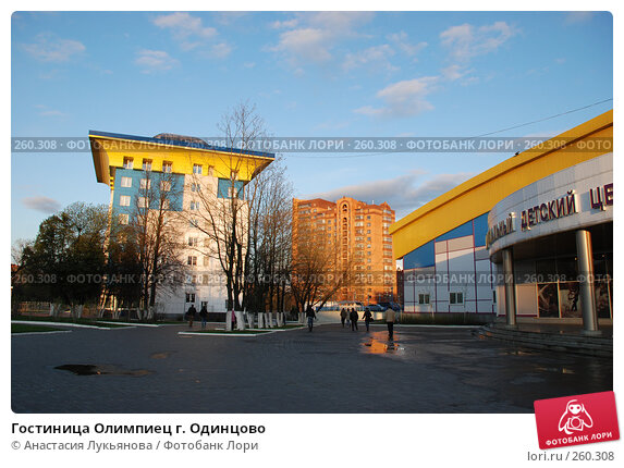Купить «Гостиница Олимпиец г. Одинцово», фото № 260308, снято 18 апреля 2008 г. (c) Анастасия Лукьянова / Фотобанк Лори