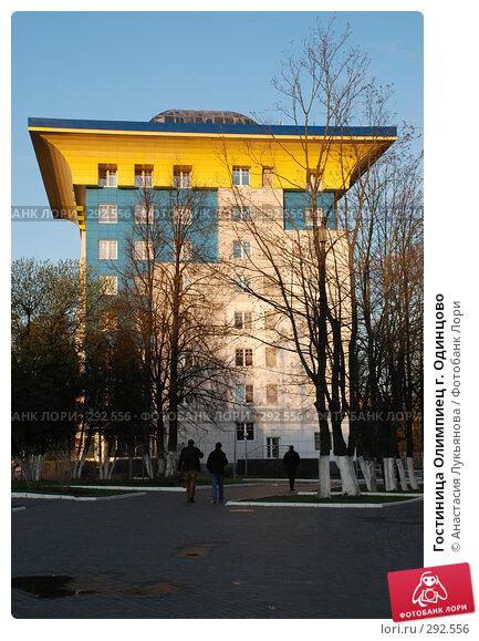 Гостиница Олимпиец г. Одинцово, фото № 292556, снято 18 апреля 2008 г. (c) Анастасия Лукьянова / Фотобанк Лори