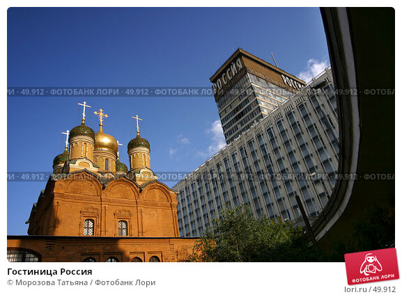 Гостиница Россия, фото № 49912, снято 23 августа 2005 г. (c) Морозова Татьяна / Фотобанк Лори