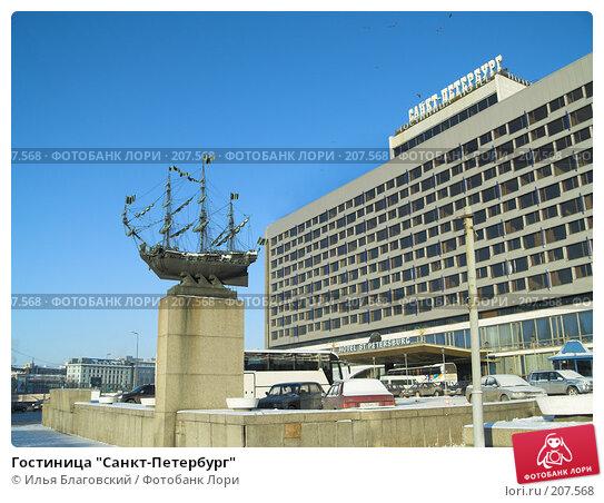 """Гостиница """"Санкт-Петербург"""", фото № 207568, снято 30 января 2007 г. (c) Илья Благовский / Фотобанк Лори"""