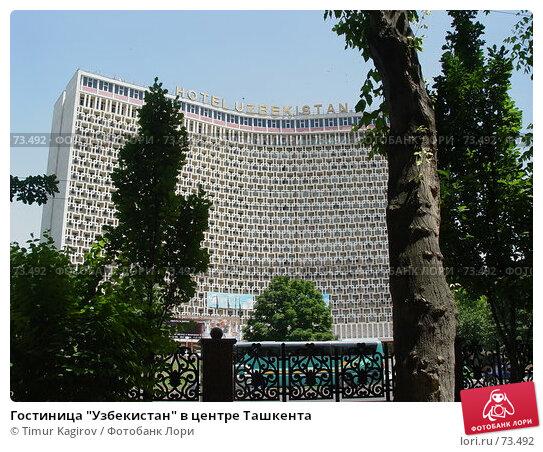 """Гостиница """"Узбекистан"""" в центре Ташкента, фото № 73492, снято 6 июня 2007 г. (c) Timur Kagirov / Фотобанк Лори"""