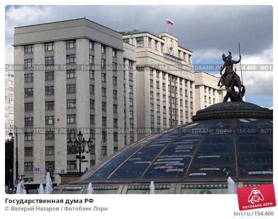 Государственная дума РФ, фото № 154400, снято 21 июля 2007 г. (c) Валерий Назаров / Фотобанк Лори