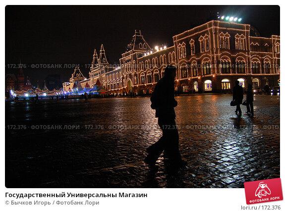 Государственный Универсальны Магазин, фото № 172376, снято 13 декабря 2007 г. (c) Бычков Игорь / Фотобанк Лори
