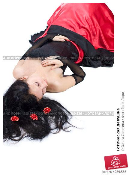 Купить «Готическая девушка», фото № 289536, снято 10 декабря 2007 г. (c) Ольга Сапегина / Фотобанк Лори
