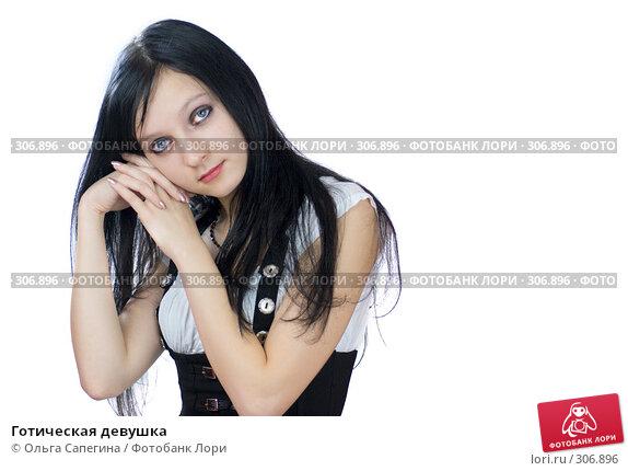 Готическая девушка, фото № 306896, снято 10 декабря 2007 г. (c) Ольга Сапегина / Фотобанк Лори