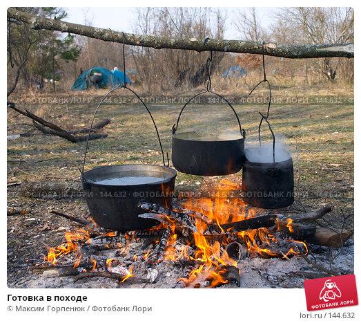 Готовка в походе, фото № 144632, снято 31 марта 2007 г. (c) Максим Горпенюк / Фотобанк Лори