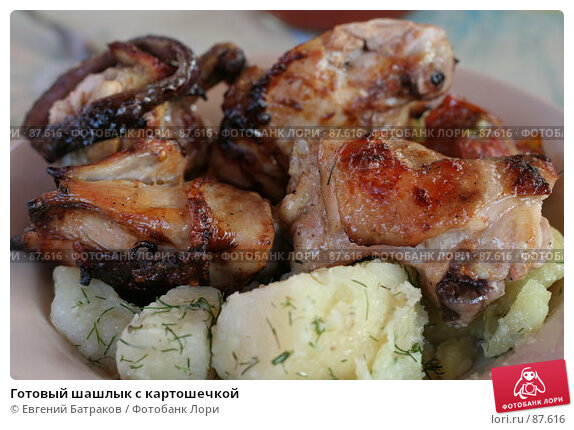 Готовый шашлык с картошечкой, фото № 87616, снято 12 августа 2007 г. (c) Евгений Батраков / Фотобанк Лори