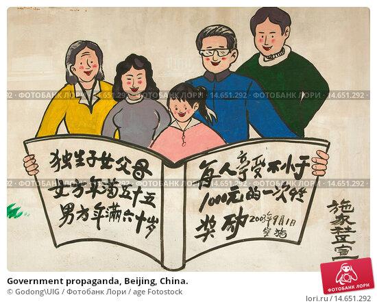 Купить «Government propaganda, Beijing, China.», фото № 14651292, снято 17 ноября 2018 г. (c) age Fotostock / Фотобанк Лори