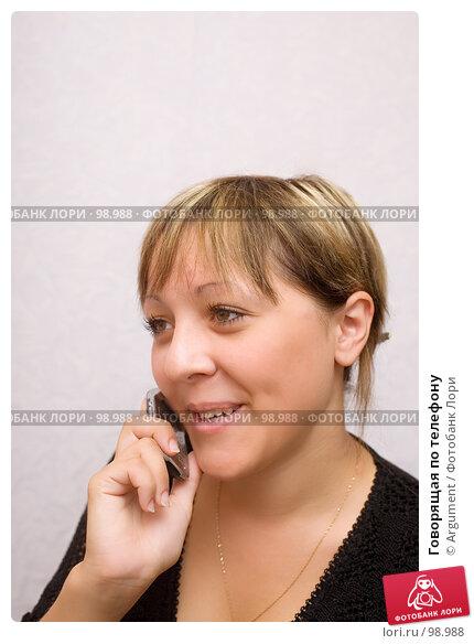 Говорящая по телефону, фото № 98988, снято 27 августа 2007 г. (c) Argument / Фотобанк Лори