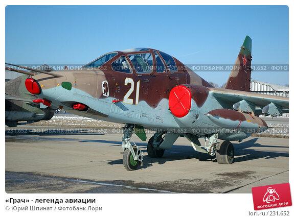 Купить ««Грач» - легенда авиации», фото № 231652, снято 22 марта 2008 г. (c) Юрий Шпинат / Фотобанк Лори