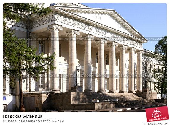 Градская больница, эксклюзивное фото № 266108, снято 29 апреля 2008 г. (c) Наталья Волкова / Фотобанк Лори