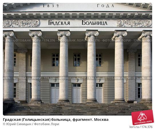 Градская (Голицынская) больница, фрагмент. Москва, фото № 174376, снято 5 января 2008 г. (c) Юрий Синицын / Фотобанк Лори
