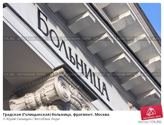 Градская (Голицынская) больница, фрагмент. Москва, фото № 174392, снято 5 января 2008 г. (c) Юрий Синицын / Фотобанк Лори