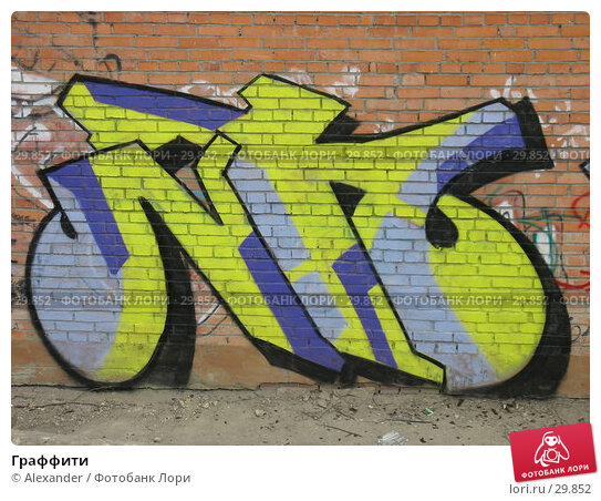 Граффити, фото № 29852, снято 4 апреля 2007 г. (c) Alexander / Фотобанк Лори