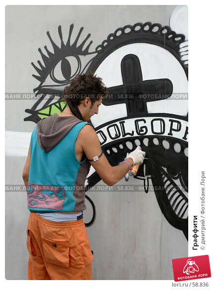 Граффити, фото № 58836, снято 29 июня 2007 г. (c) дмитрий / Фотобанк Лори