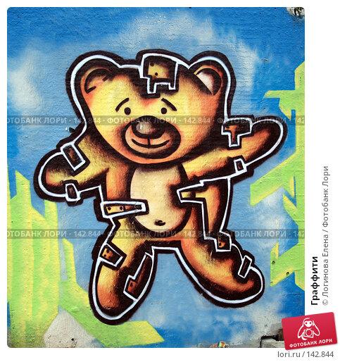 Граффити, фото № 142844, снято 5 ноября 2007 г. (c) Логинова Елена / Фотобанк Лори