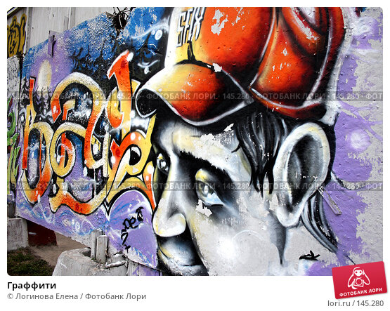Граффити, фото № 145280, снято 5 ноября 2007 г. (c) Логинова Елена / Фотобанк Лори