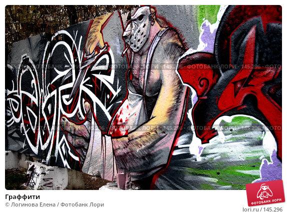Граффити, фото № 145296, снято 5 ноября 2007 г. (c) Логинова Елена / Фотобанк Лори