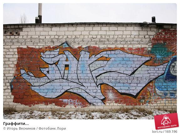 Граффити..., фото № 169196, снято 3 января 2008 г. (c) Игорь Веснинов / Фотобанк Лори
