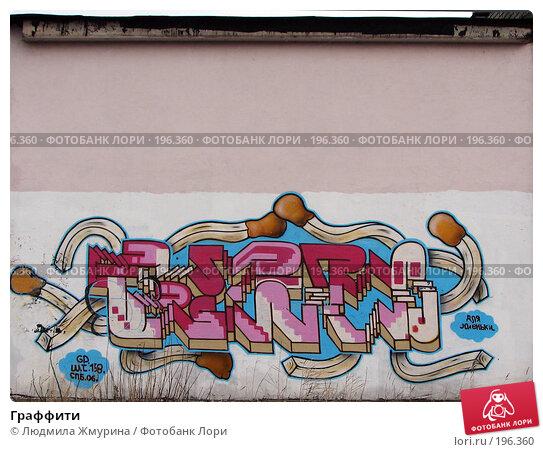 Граффити, фото № 196360, снято 31 января 2008 г. (c) Людмила Жмурина / Фотобанк Лори