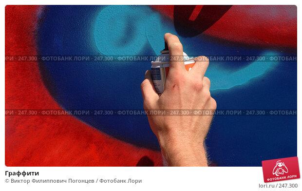 Граффити, фото № 247300, снято 5 августа 2006 г. (c) Виктор Филиппович Погонцев / Фотобанк Лори