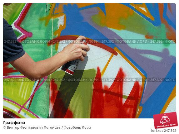 Купить «Граффити», фото № 247392, снято 5 августа 2006 г. (c) Виктор Филиппович Погонцев / Фотобанк Лори