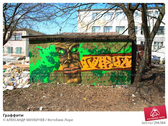 Купить «Граффити», фото № 294584, снято 5 апреля 2008 г. (c) АЛЕКСАНДР МИХЕИЧЕВ / Фотобанк Лори