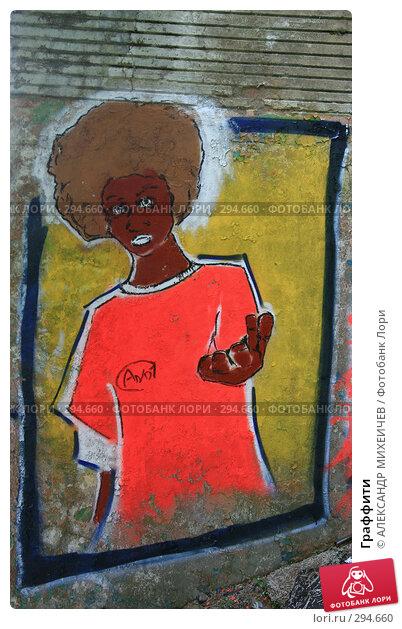 Купить «Граффити», фото № 294660, снято 18 мая 2008 г. (c) АЛЕКСАНДР МИХЕИЧЕВ / Фотобанк Лори