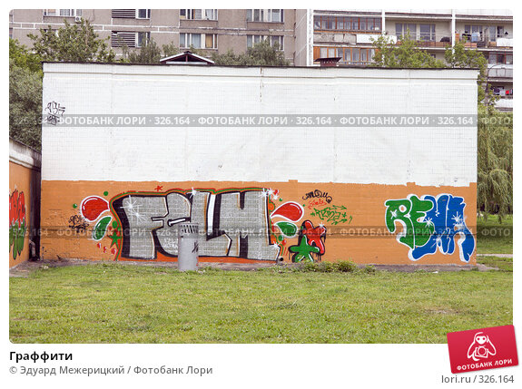 Граффити, фото № 326164, снято 16 июня 2008 г. (c) Эдуард Межерицкий / Фотобанк Лори