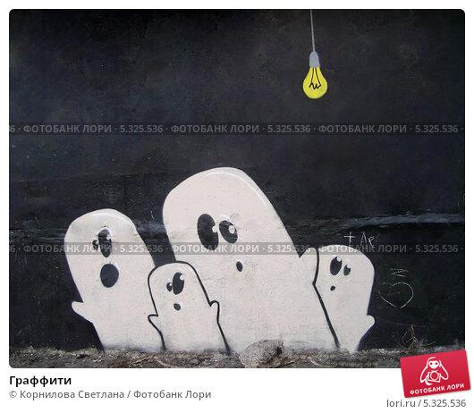 Купить «Граффити», фото № 5325536, снято 11 апреля 2011 г. (c) Корнилова Светлана / Фотобанк Лори