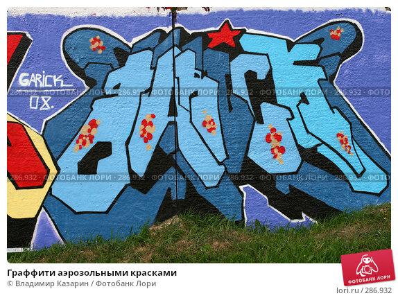Граффити аэрозольными красками, фото № 286932, снято 15 мая 2008 г. (c) Владимир Казарин / Фотобанк Лори