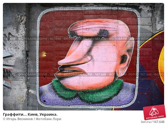 Граффити... Киев, Украина., фото № 167648, снято 3 января 2008 г. (c) Игорь Веснинов / Фотобанк Лори