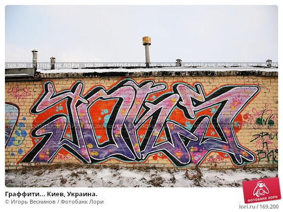 Граффити... Киев, Украина., фото № 169200, снято 3 января 2008 г. (c) Игорь Веснинов / Фотобанк Лори