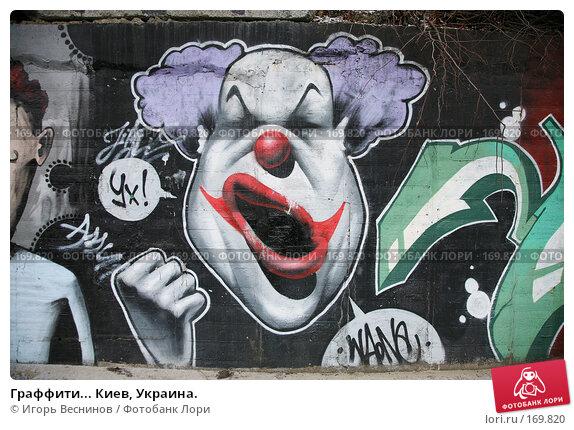 Купить «Граффити... Киев, Украина.», фото № 169820, снято 3 января 2008 г. (c) Игорь Веснинов / Фотобанк Лори