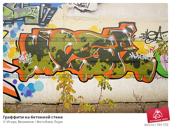 Граффити на бетонной стене, фото № 101172, снято 20 октября 2007 г. (c) Игорь Веснинов / Фотобанк Лори