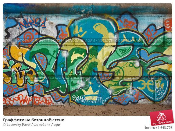 Купить «Граффити на бетонной стене», фото № 1643776, снято 7 октября 2009 г. (c) Losevsky Pavel / Фотобанк Лори