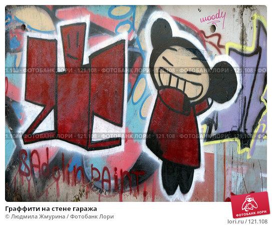 Купить «Граффити на стене гаража», фото № 121108, снято 26 апреля 2018 г. (c) Людмила Жмурина / Фотобанк Лори