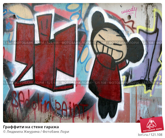 Граффити на стене гаража, фото № 121108, снято 23 января 2017 г. (c) Людмила Жмурина / Фотобанк Лори