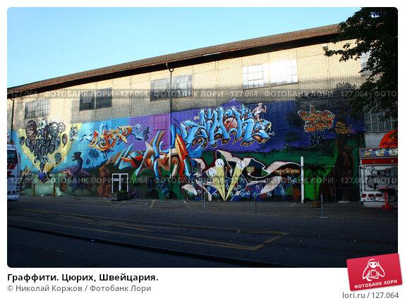 Граффити. Цюрих, Швейцария., фото № 127064, снято 16 сентября 2006 г. (c) Николай Коржов / Фотобанк Лори