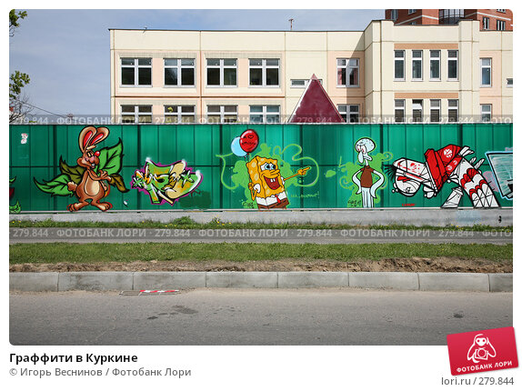 Граффити в Куркине, фото № 279844, снято 10 мая 2008 г. (c) Игорь Веснинов / Фотобанк Лори