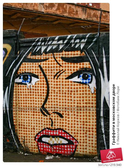 Купить «Граффити в московском дворе», фото № 219940, снято 1 марта 2008 г. (c) Николай Коржов / Фотобанк Лори