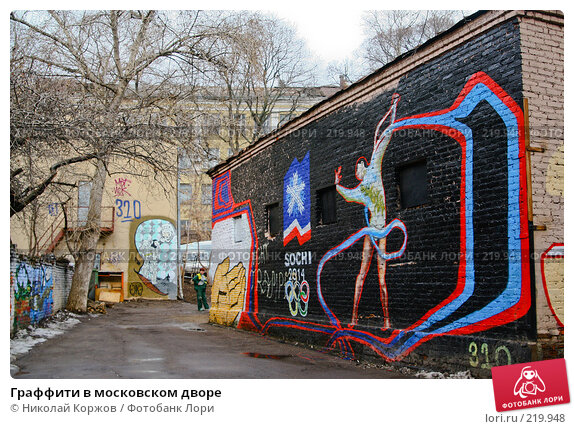 Граффити в московском дворе, фото № 219948, снято 1 марта 2008 г. (c) Николай Коржов / Фотобанк Лори
