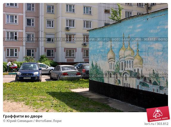 Граффити во дворе, фото № 303812, снято 27 мая 2008 г. (c) Юрий Синицын / Фотобанк Лори