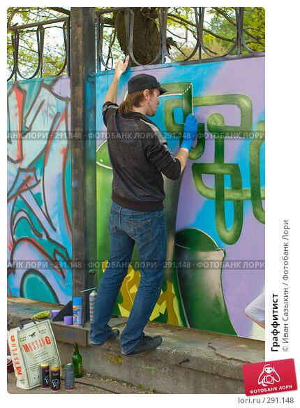 Граффитист, фото № 291148, снято 17 мая 2008 г. (c) Иван Сазыкин / Фотобанк Лори