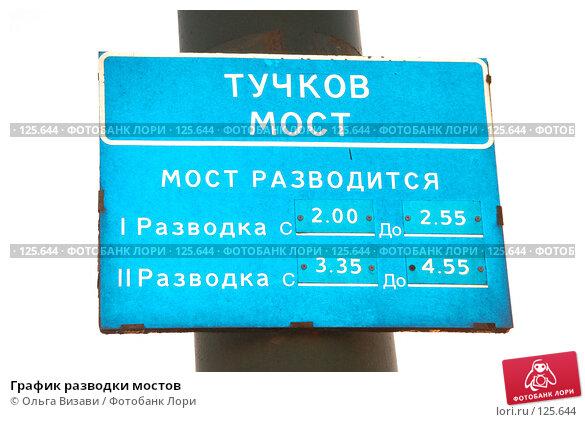 Купить «График разводки мостов», эксклюзивное фото № 125644, снято 5 ноября 2007 г. (c) Ольга Визави / Фотобанк Лори