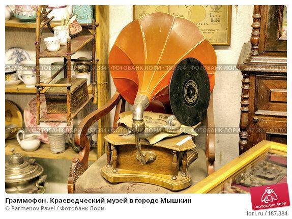 Граммофон. Краеведческий музей в городе Мышкин, фото № 187384, снято 2 января 2008 г. (c) Parmenov Pavel / Фотобанк Лори