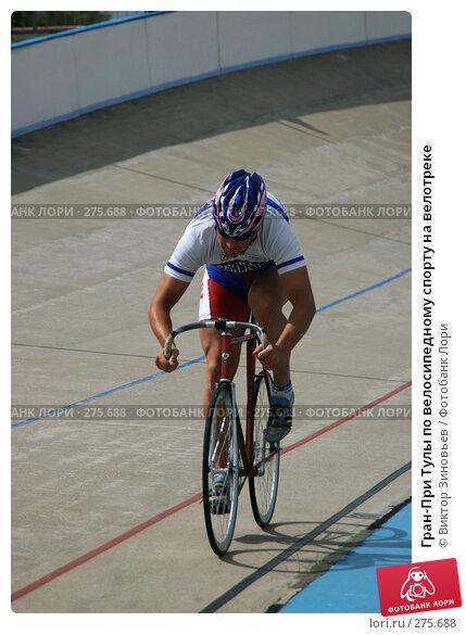 Купить «Гран-При Тулы по велосипедному спорту на велотреке», фото № 275688, снято 23 июня 2007 г. (c) Виктор Зиновьев / Фотобанк Лори