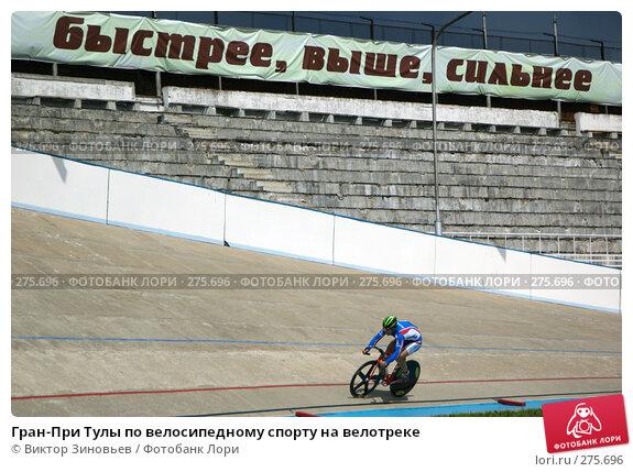 Гран-При Тулы по велосипедному спорту на велотреке, эксклюзивное фото № 275696, снято 23 июня 2007 г. (c) Виктор Зиновьев / Фотобанк Лори
