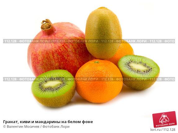Купить «Гранат, киви и мандарины на белом фоне», фото № 112128, снято 10 декабря 2006 г. (c) Валентин Мосичев / Фотобанк Лори
