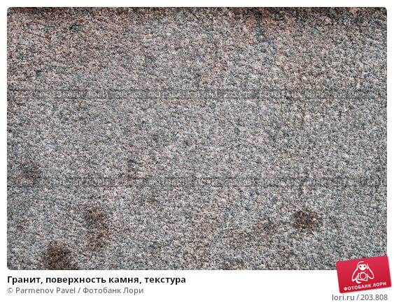 Гранит, поверхность камня, текстура, фото № 203808, снято 6 февраля 2008 г. (c) Parmenov Pavel / Фотобанк Лори